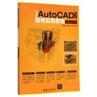中文版AutoCAD 2014简明实用教程(图解精华版)(配光盘)
