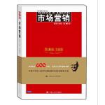 市场营销:原理与实践(第16版)