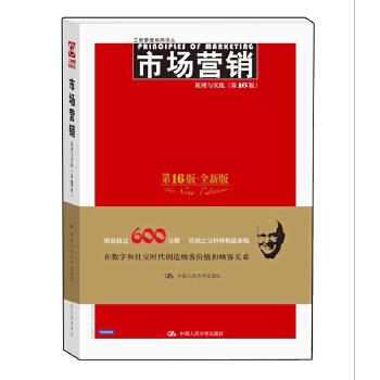 市场营销:原理与实践(第16版)科特勒经典著作,营销管理(第14版﹒全球版)升级版