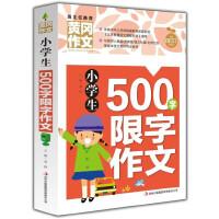 黄冈作文-小学生500字限字作文