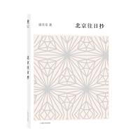 开卷书坊第五辑・北京往日抄