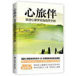 心旅伴:旅游心理学实践指导手册