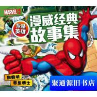 【旧书二手书9成新】我是英雄・漫威经典故事集:蜘蛛侠大战章鱼博士 美国漫威公司 著