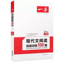2019正版 一本现代文阅读技能训练100篇中考8八年级 第8次修订 附赠参考答案