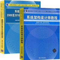 系统架构设计师教程+系统架构设计师2009至2016年试题分析与解答 2本套