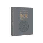 中国-东南亚铜鼓:柬埔寨卷:Cambodia volume9787219106532