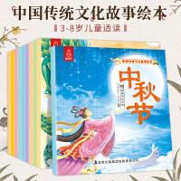 《中国传统节日故事绘本10册 注音版》 传统文化启蒙入门必读 ,让孩子了解节日里的故事.为什么中秋节要吃月饼呢?为什么