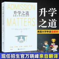 北京世图:升学之道