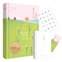 我的牧羊日记,〔瑞典〕艾克瑟?林登著,马学燕 译,百花洲文艺出版社【正版书】