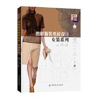 图解服装纸样设计:女装系列