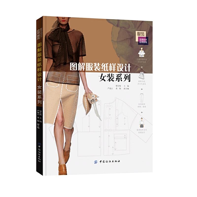 图解服装纸样设计:女装系列 大量经典款式案例+系列纸样实训