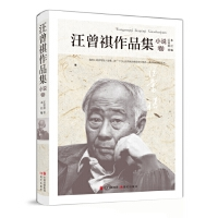 汪曾祺作品集-小说卷