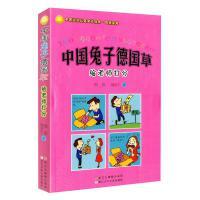 中国兔子德国草:给老师打分(修订版)