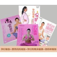 孕妇瑜伽产后恢复操教学教程俏妈咪瑜伽5dvd光盘视频