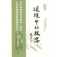 【二手书8成新】逆境中的从容 李焯芬,净因法师 中华书局