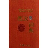 西汉微词典 商务印书馆
