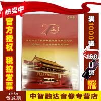 CCTV央视70周年国庆大阅兵2019阅兵晚会2DVD视频光盘碟片