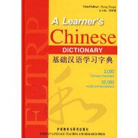 基础汉语学习字典(英语版)