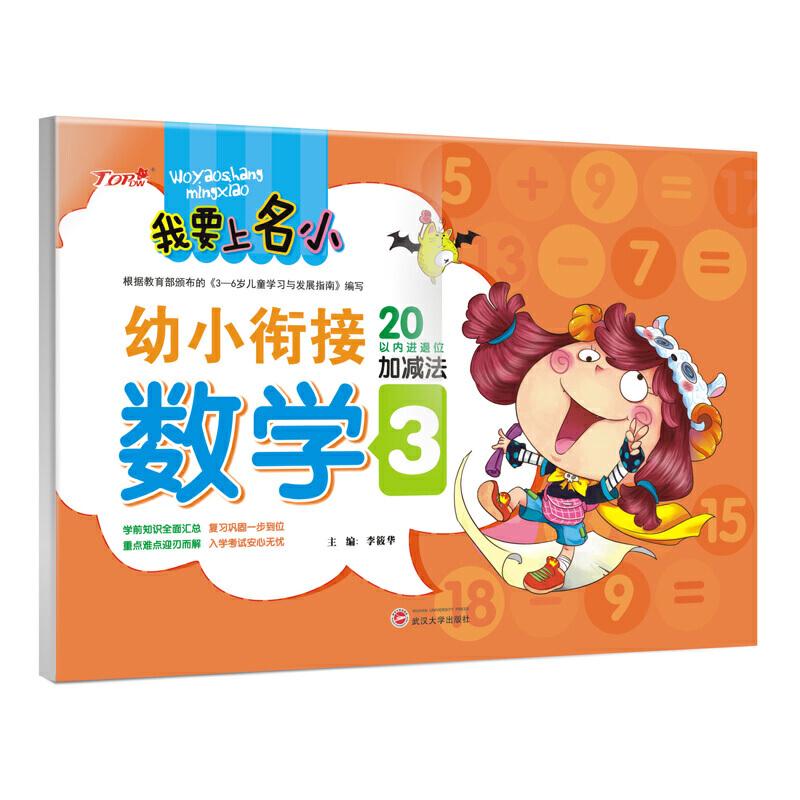 我要上名小幼小衔接练习册·数学3   20以内进退位加减法训练 根据教育部颁布的《3-6岁儿童学习与发展指南》编写