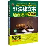 新编常用法律文书速查速用大全集:案例应用版