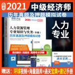 2021中级经济师试卷人力资源管理专业知识与实务