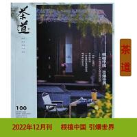 茶道新生活 2016年12月 茶源地理:武夷山 现货 杂志订阅