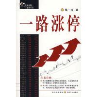 【二手书8成新】一路涨停 陈一击 四川人民出版社
