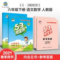曲一线2021春季53随堂测六年级下册语文数学两本人教版RJ六年级下册套装