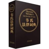 韦氏法律词典