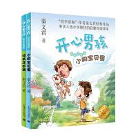 开心男孩・彩绘注音版(套装共2册)(小狗宝贝蛋+读书并不难)
