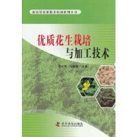 新农村农业技术培训系列丛书--优质花生栽培与加工技术 9787110076880 科学普及出版社 莫长秀,左晓斌 主编