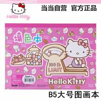 HelloKitty凯蒂猫 KT84023 B5大号加厚填色本/图案随机 小学生文具美术绘画儿童幼儿园画纸男女孩涂鸦图