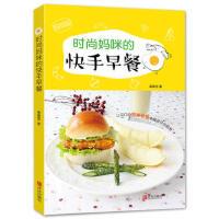 时尚妈咪的快手早餐 辜惠雪 9787555224457睿智启图书