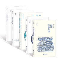 王力经典口袋本:中国古代文化常识+诗词格律十讲+诗词格律概要+汉语讲话+古代汉语常识(套装共五册)