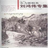 实力派精英――刘西古专集(四色) 贾德江. 9787805269610