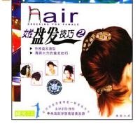 原装正版 女性盘发技巧2(1VCD) 女性爱美丽 美发大师打造美丽时尚 光盘