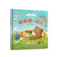 【精装】豚宝宝-乖乖熊和妈妈・公园里 本书编写组 9787539780726