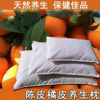 养生陈皮枕头枕芯干桔皮橘皮橘子皮益脑桔子皮梗枕 陈皮枕 (小号)
