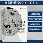 汗青堂丛书012・白银资本:重视经济全球化中的东方