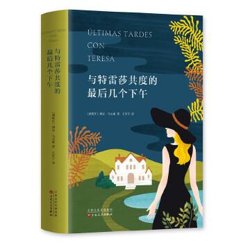 """与特雷莎共度的最后几个下午 塞万提斯奖得主胡安·马尔塞,8次提名诺奖,被称为""""西班牙的硬脊梁""""。zui终,我们寻求的都是自己的幻想,我们爱的都是自己,是臆想的你"""