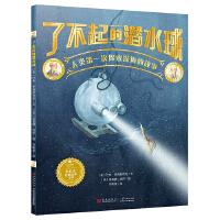 小长江经典绘本系列 了不起的潜水球:人类第一次探索深海的故事