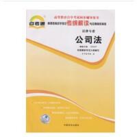自考通 辅导书 0227 00227 公司法 考纲解读