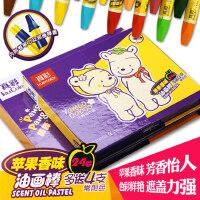 真彩24色油画棒翻盖画画笔儿童幼儿蜡笔苹果香味2346-24