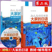 新编标准日本语 大家的日语 初级2(第二版)教材+学习辅导用书 中日交流日本语学习初级日语入门 自学 零基础