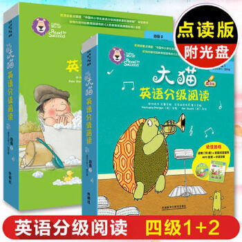 少儿英语启蒙读物 大猫英语分级阅读四级1+2 全2册 适合小学三四年级点读版 读物+家庭阅读指导+MP3光盘 英文绘本故事英语启蒙书 大猫英语分级阅读四级