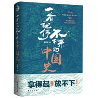 【二手书8成新】一看就停不下来的中国史(定制版 *君 台海出版社