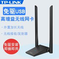 TP-LINK TL-WN826N(升级免驱版) 免驱动USB无线网卡 外置双天线300M高速无线USB网卡,模拟AP