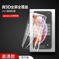 钢化膜iPhoneX苹果Xs手机膜iPhoneXsMax水凝全屏覆盖防划痕5D背膜蓝光后8x适用iP iphone X
