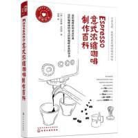 Espresso意式�饪s咖啡制作百科[�n]安宰赫、[�n]申昌浩 著;周琳 化�W工�I出版社9787122256393【特�r