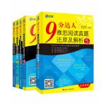9分达人雅思阅读真题还原及解析套装:1&2&3&4&5(共5册)--新航道英语学习丛书